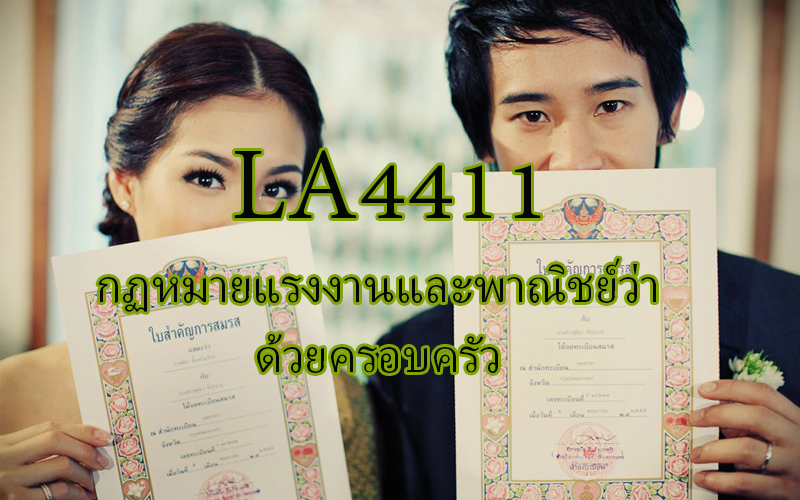 LA4411 กฏหมายแรงงานและประกันสังคม 2/2563