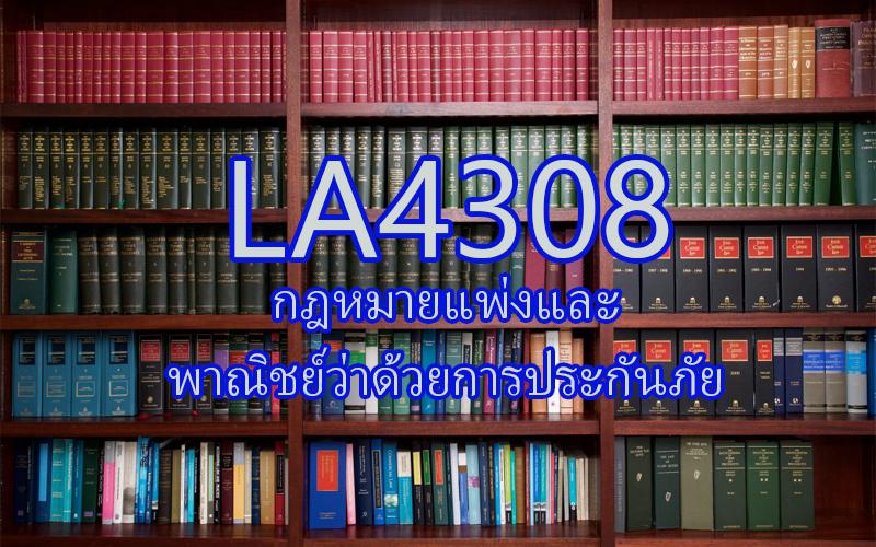 LA4308 กฎหมายแพ่งและพาณิชย์ว่าด้วยการประกันภัย 2/2563