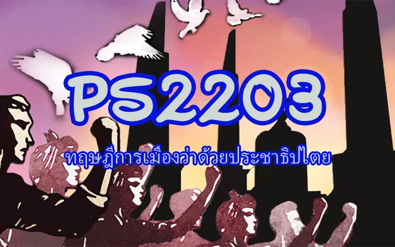 PS2203 ทฤษฎีการเมืองว่าด้วยประชาธิปไตย