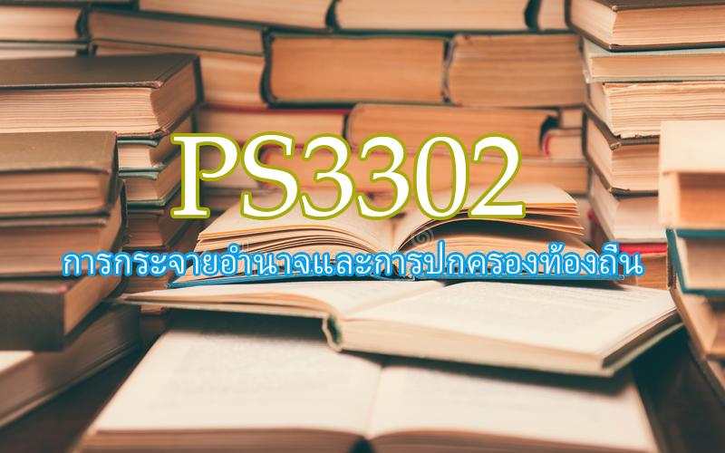 PS3302 การกระจายอำนาจและการปกครองท้องถิ่น 2/63
