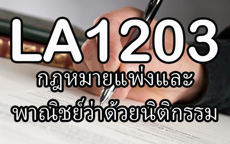 LA1203 กฎหมายแพ่งและพาณิชย์ว่าด้วยนิติกรรม 2/2563