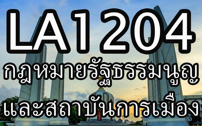 LA1204 กฎหมายรัฐธรรมนูญและสถาบันการเมือง 2/2563