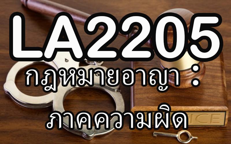 LA2205 กฎหมายอาญา : ภาคความผิด 2/2563