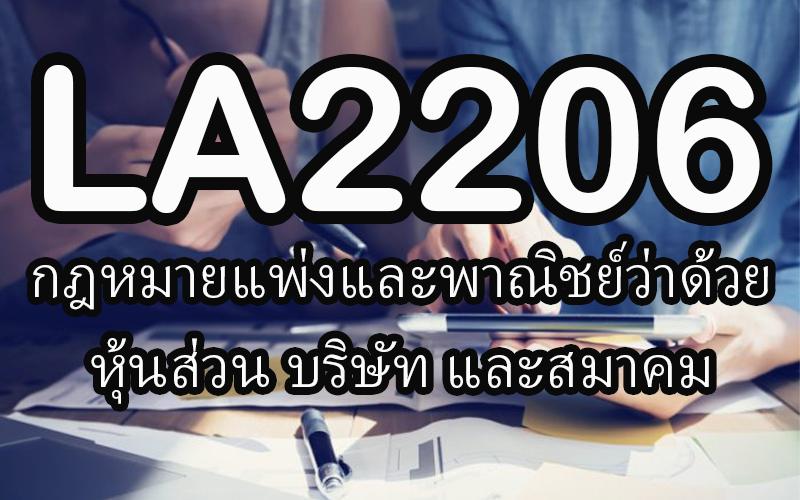 LA2206 กฎหมายแพ่งและพาณิชย์ว่าด้วยหุ้นส่วน บริษัท และสมาคม 2/2563