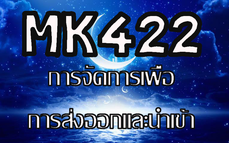 MK422 การจัดการเพื่อการส่งออกและนำเข้า