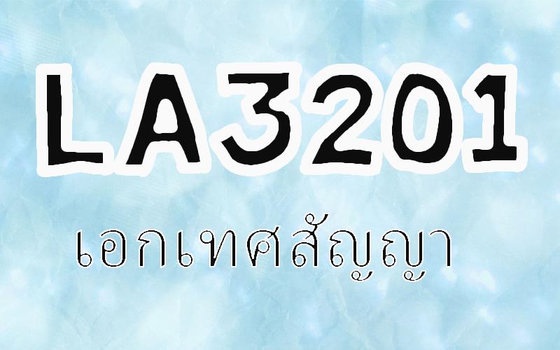 LA3201 เอกเทศสัญญา 2 2/2563