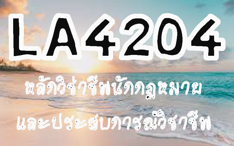 LA4204 หลักวิช่าชีพนักกฏหมายและประสบการณ์วิชาชีพ 2/2563