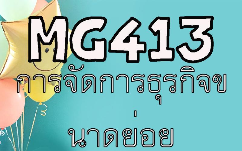 MG413 การจัดการธุรกิจขนาดย่อย 2/2563