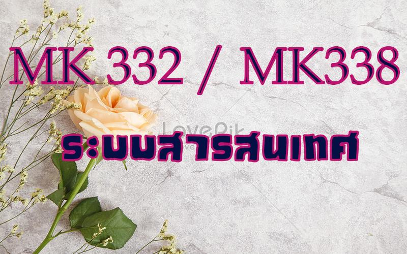 MK 332 / MK338 ระบบสารสนเทศ