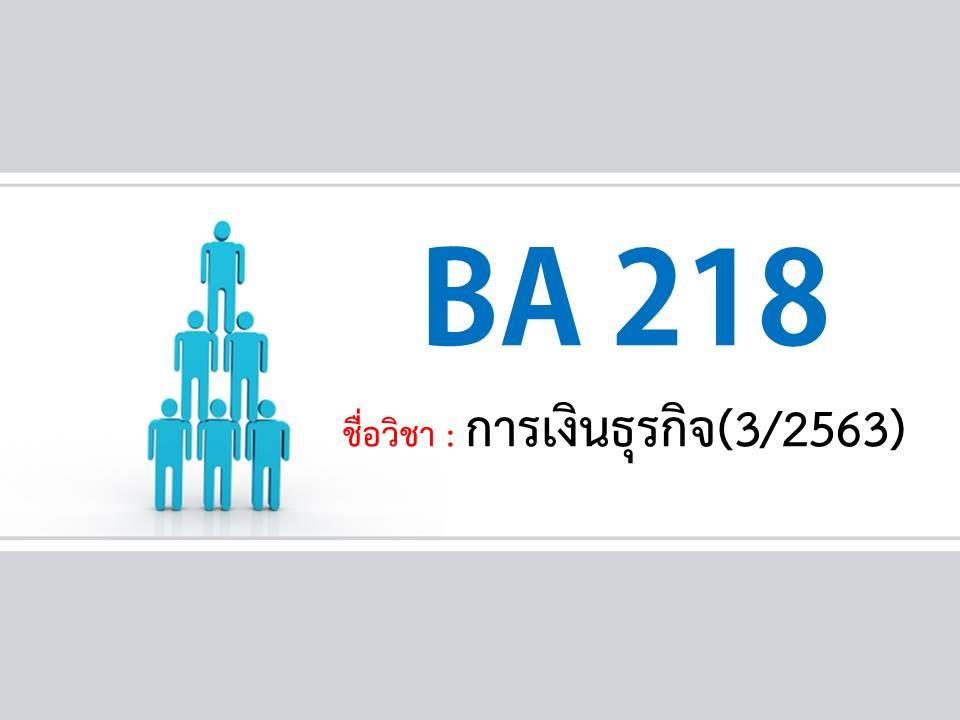 BA 218 : การเงินธุรกิจ (3/2563)