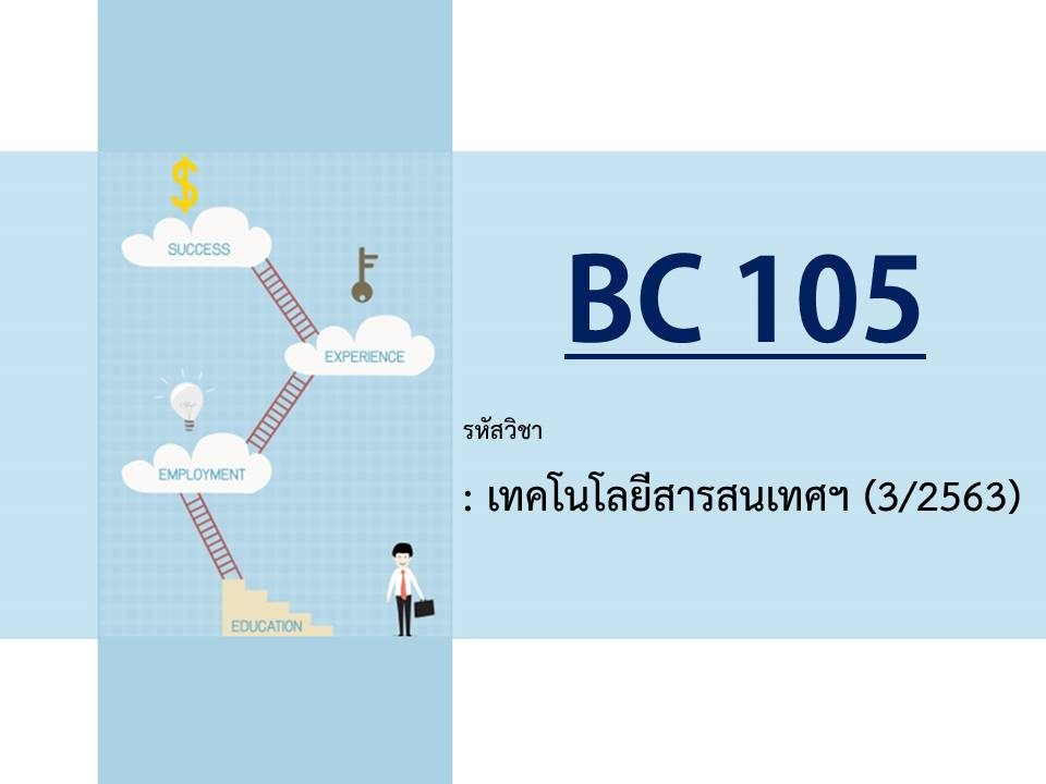 BC 105 เทคโนโลยีสารสนเทศ (3/2563)