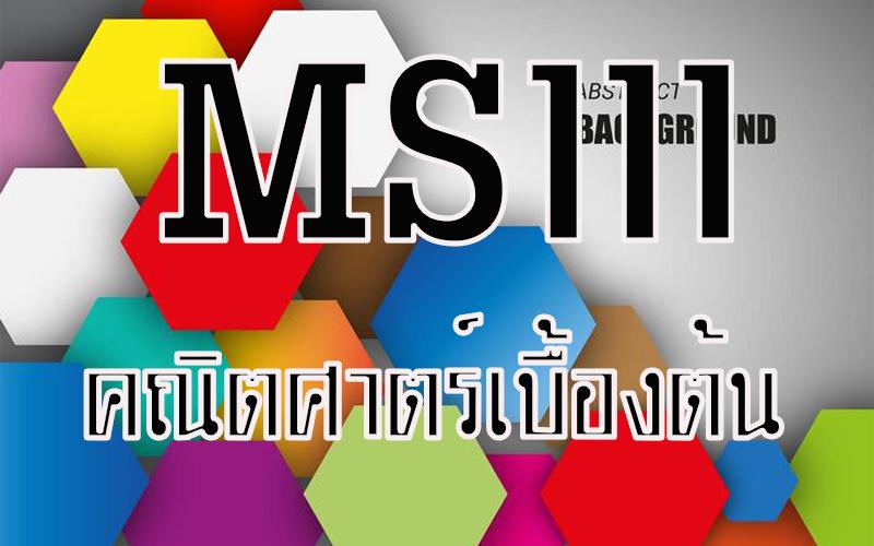 MS 111 คณิตศาสตร์และสถิติเบื้องต้น (3/2563)