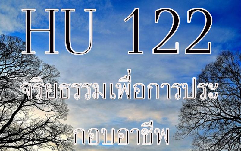 HU 122 จริยธรรมเพื่อการประกอบอาชีพ (3/2563)