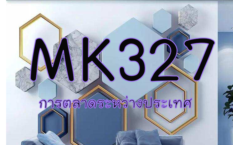 MK323/MK327 การตลาดระหว่าประเทศ (3/2563)