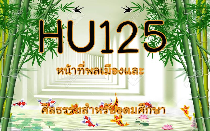 HU125 หน้าที่พลเมืองและศีลธรรมสำหรับอุดมศึกษา  (3/2563