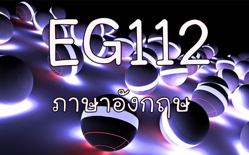 EG112 ภาษาอังกฤษ 2  (3/2563)
