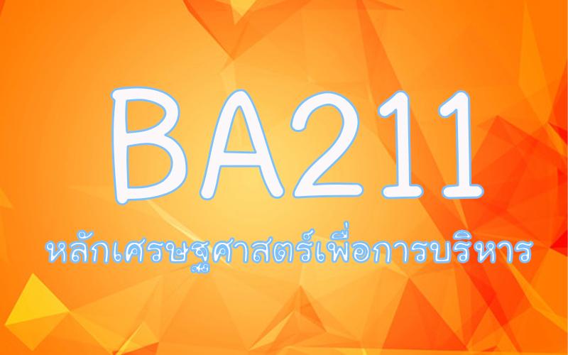 BA211 หลักเศรษศาสตร์เพื่อการบริหาร (3/2563)