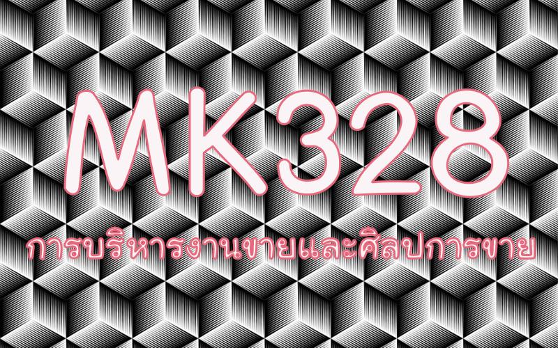 MK328 บริหารงานขายและศิลปการขาย (3/2563)