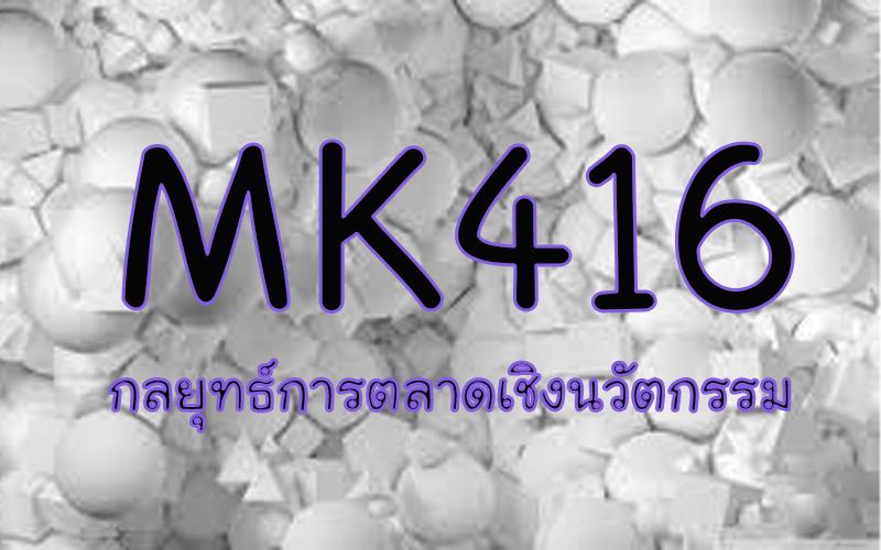 MK416 กลยุทธ์การตลาดเชิงนวัตกรรม (3/2563
