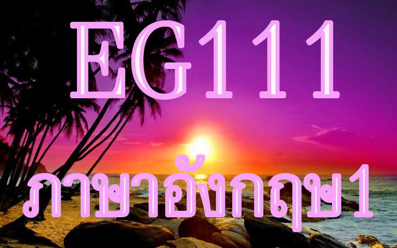 EG111 ภาษาอังกฤษ1 (3/2563)