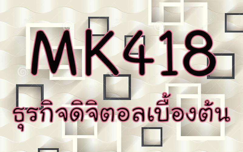 MK418 ธุรกิจดิจิตอลเบื้องตัน (3/2563)