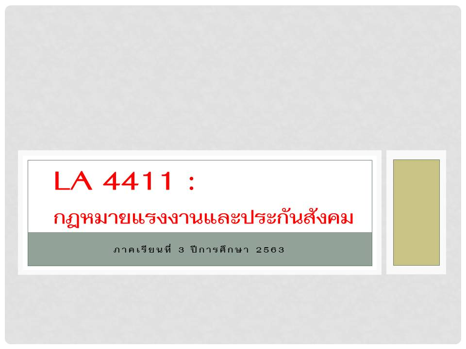 LA 4411 กฏหมายแรงงานและประกันสังคม (3/2563)