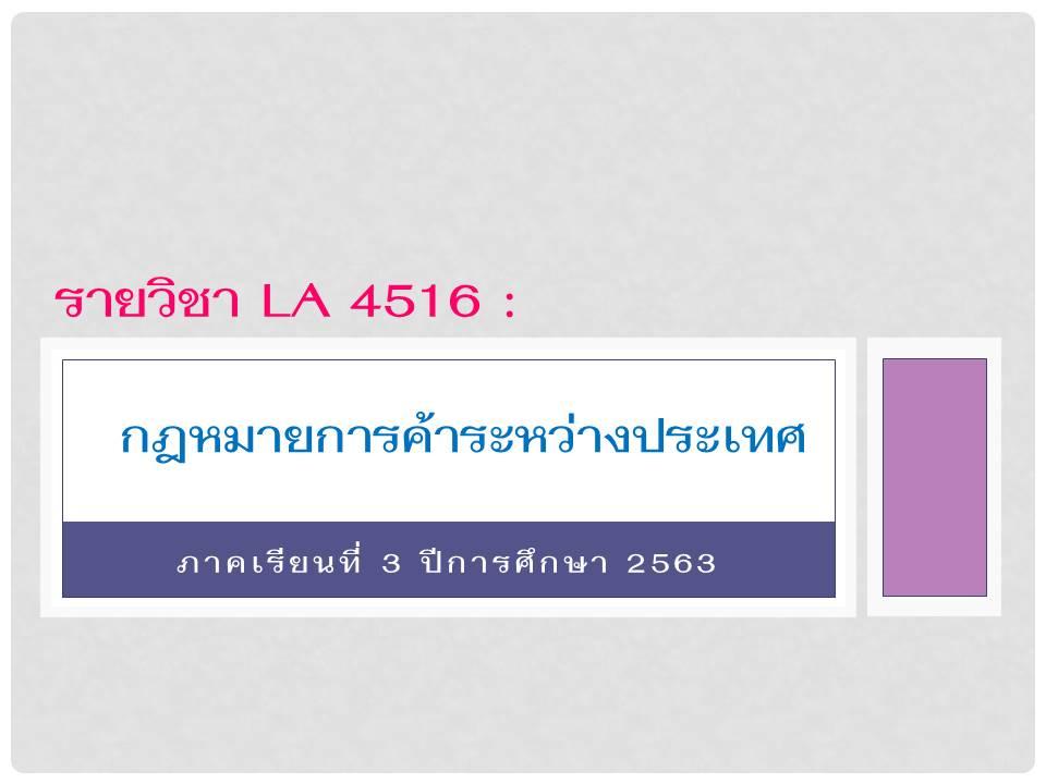 LA4516 กฎหมายการค้าระหว่างประเทศ