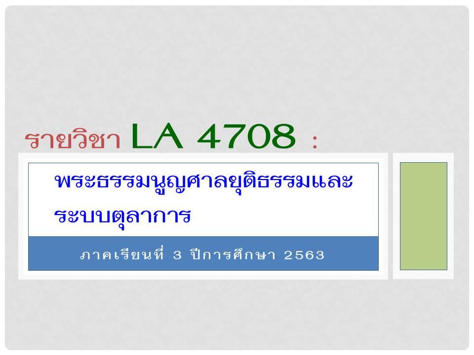 LA4708 พระธรรมนูญศาลยุติธรรมและ ระบบตุลาการ