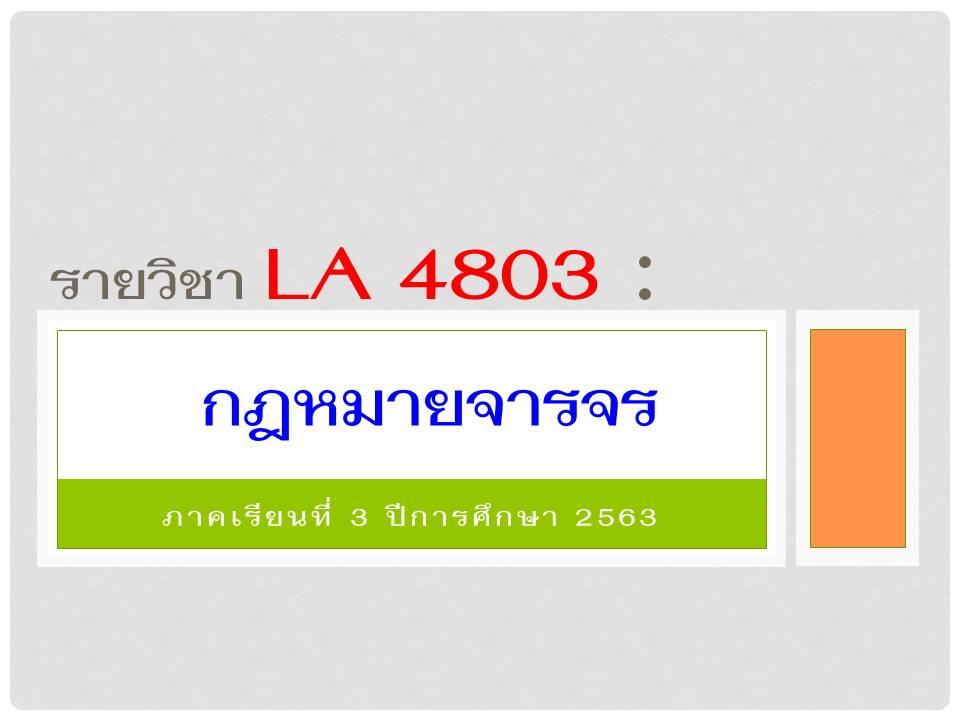LA4803 กฎหมายจารจร