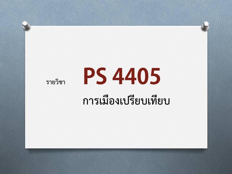 PS4405 การเมืองเปรียบเทียบ
