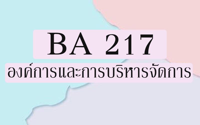 BA 217  องค์การและการบริหารจัดการ