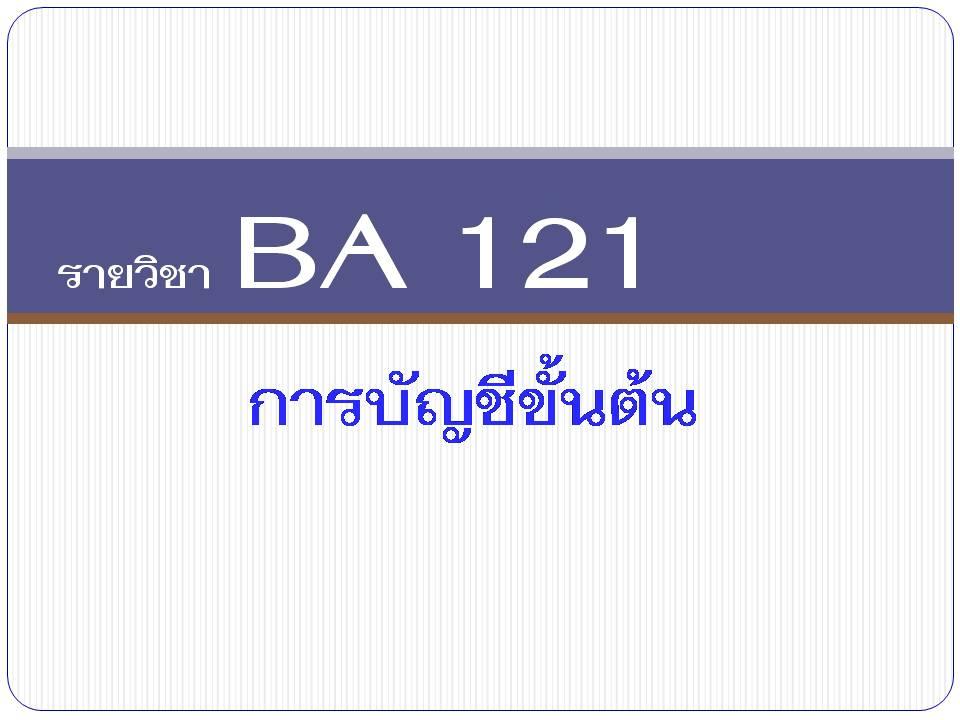 BA 121 การบัญชีขั้นต้น