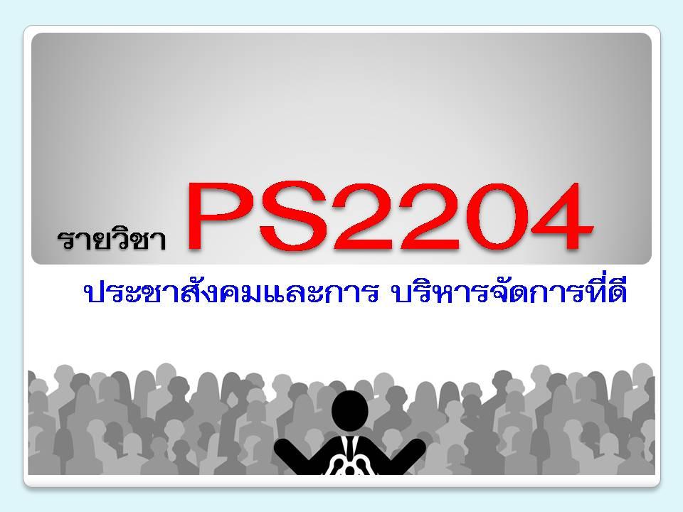 PS2204 ประชาสังคมและการ บริหารจัดการที่ดี