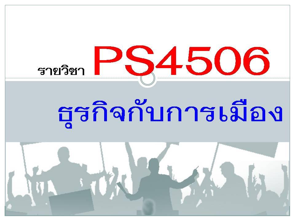 PS4506 ธุรกิจกับการเมือง
