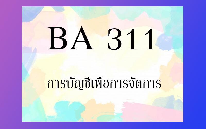 BA 311 การบัญชีเพื่อการจัดการ