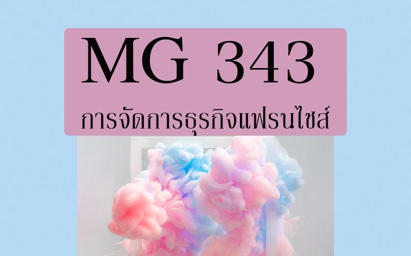 MG 343 การจัดการธุรกิจแฟรนไชส์