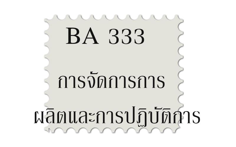 BA 333 การจัดการการผลิตและการปฏิบัติการ