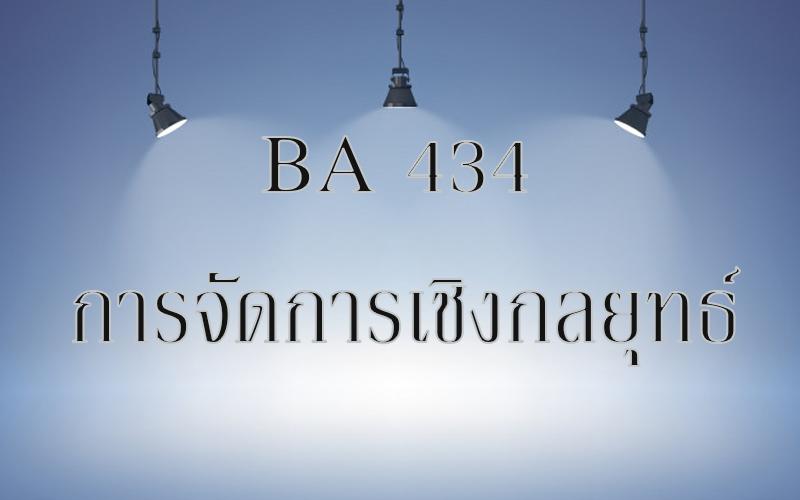 BA 434 การจัดการเชิงกลยุทธ์