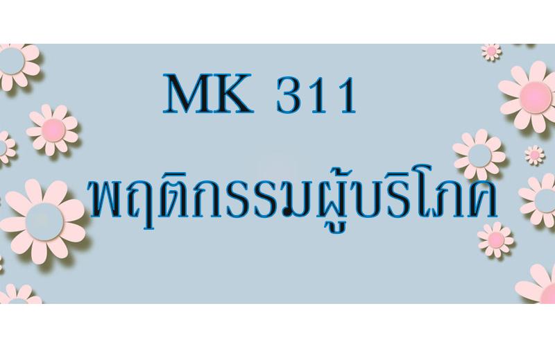 MK 311 พฤติกรรมผู้บริโภค