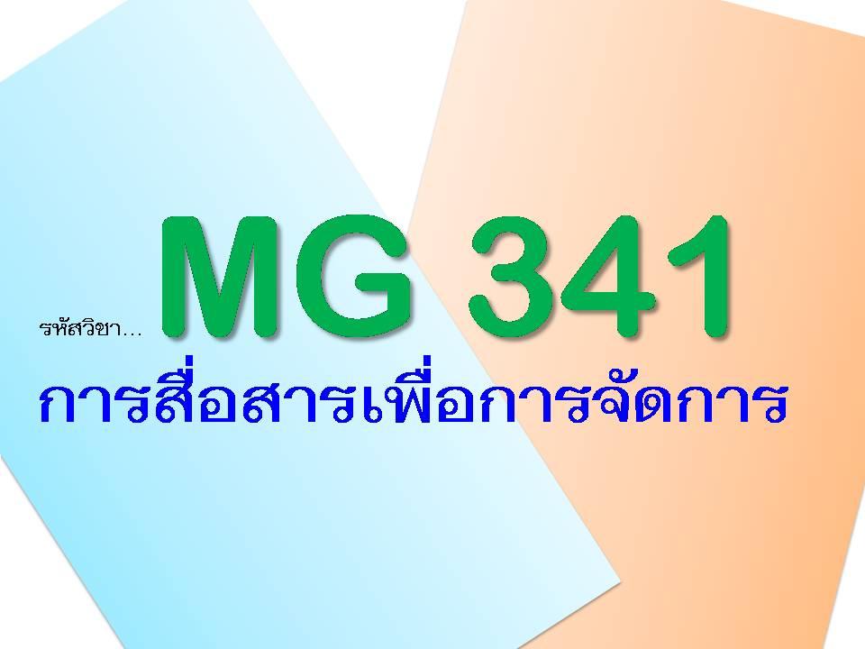 MG 341 การสื่อสารเพื่อการจัดการ (3/2563)