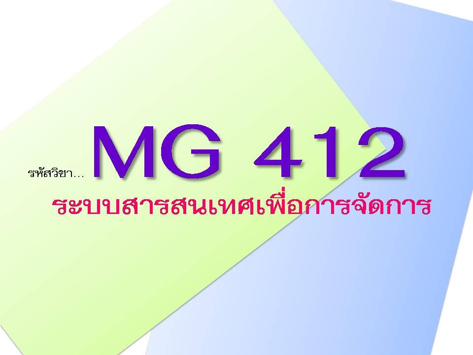 MG 412 ระบบสารสนเทศเพื่อการจัดการ (3/2563)