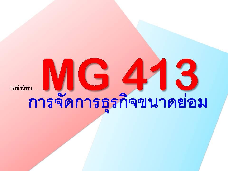 MG 413 : การจัดการธุรกิจขนาดย่อม (3/2563)