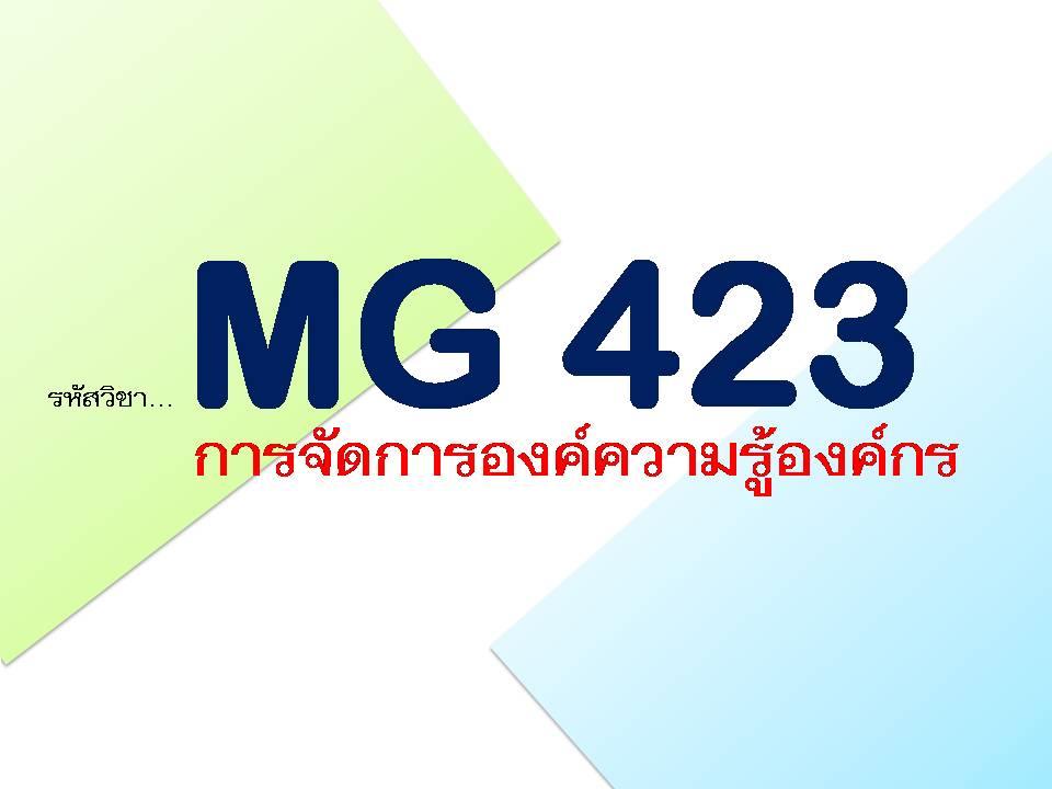 MG 423 การจัดการองค์ความรู้องค์กร (3/2563)
