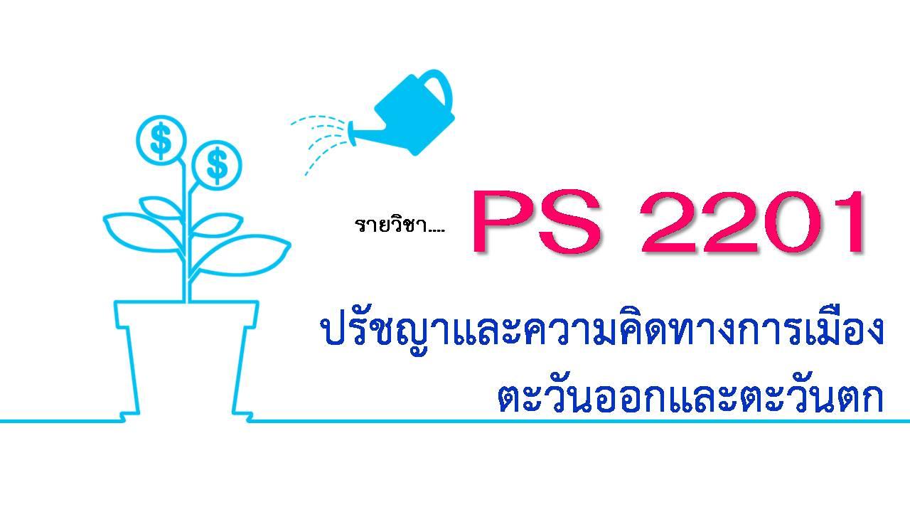 PS 2201 : ปรัชญาและความคิดทางการเมืองตะวันออกฯ (3/2563)