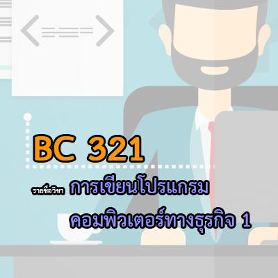 BC321 การเขียนโปรแกรมคอมพิวเตอร์ทางธุรกิจ 1 1/2562