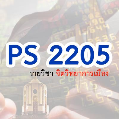 PS 4506 ธุรกิจกับการเมือง 3/2561