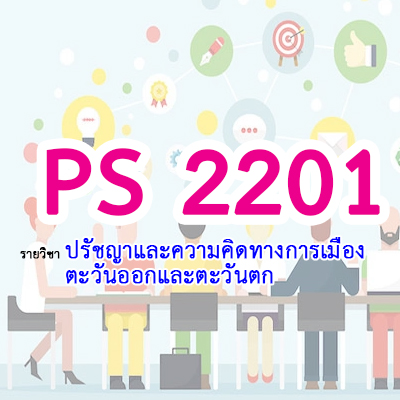 PS2201 ปรัชญาและความคิดทางการเมืองตะวันออกและตะวันตก 1/2562