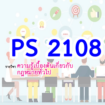 PS2108 ความรู้เบื้องต้นเกี่ยวกับกฎหมายทั่วไป 1/2562