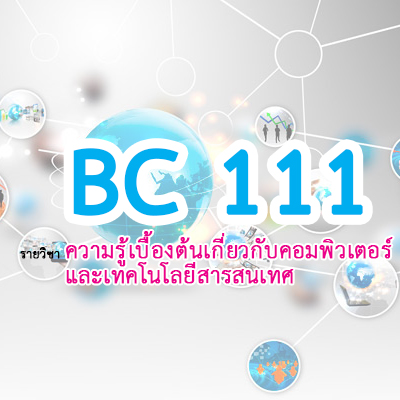 BC111 ความรู้เบื้องต้นเกี่ยวกับคอมพิวเตอร์และเทคโนโลยีสารสนเทศ 1/2562