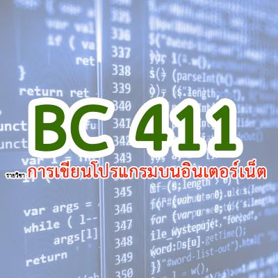 BC411 การเขียนโปรแกรมบนอินเตอร์เน็ต 1/2562